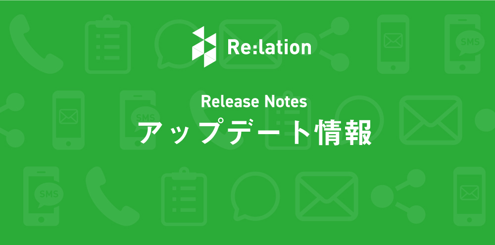 「Re:lation(リレーション)」2021/10/14 アップデート情報