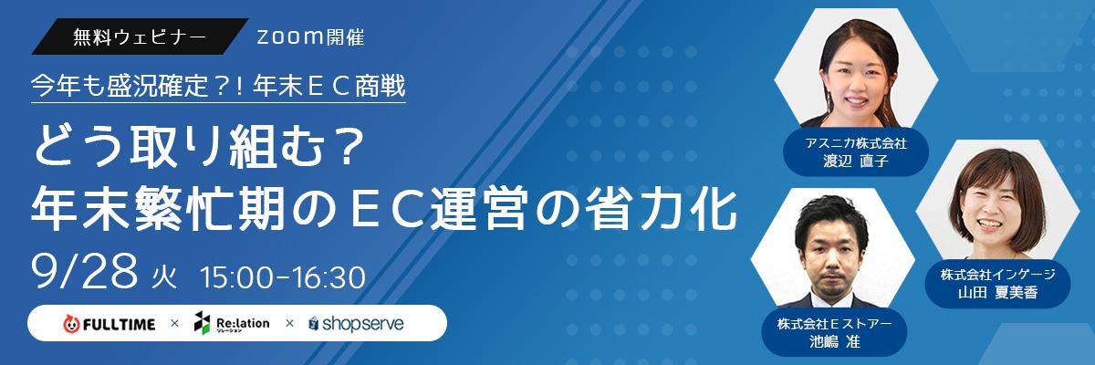 【9/28開催・EC事業者必見!】無料ウェビナーにインゲージが登壇します!