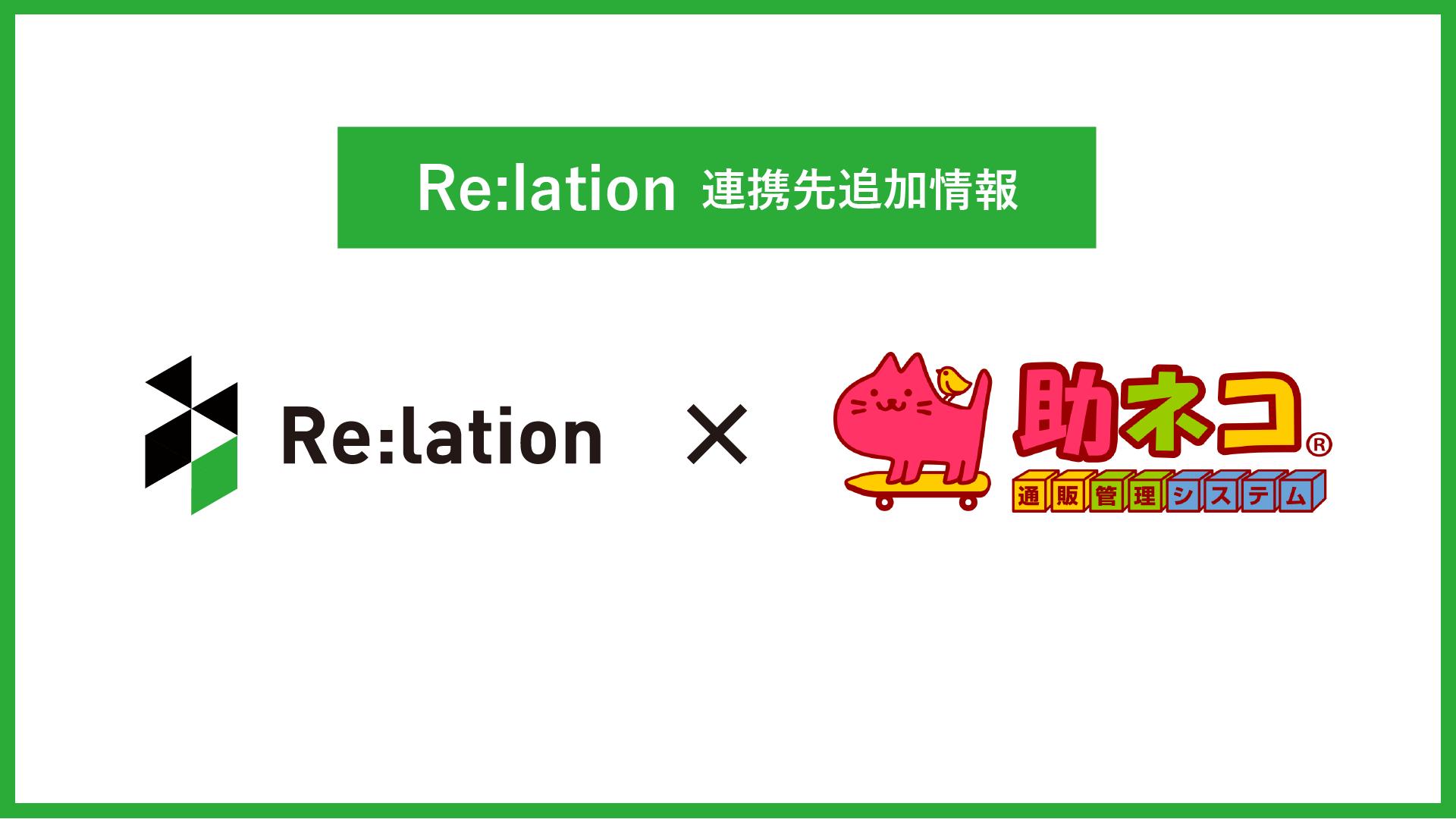 顧客対応ツール『Re:lation(リレーション)』が通販管理システム『助ネコ』と連携