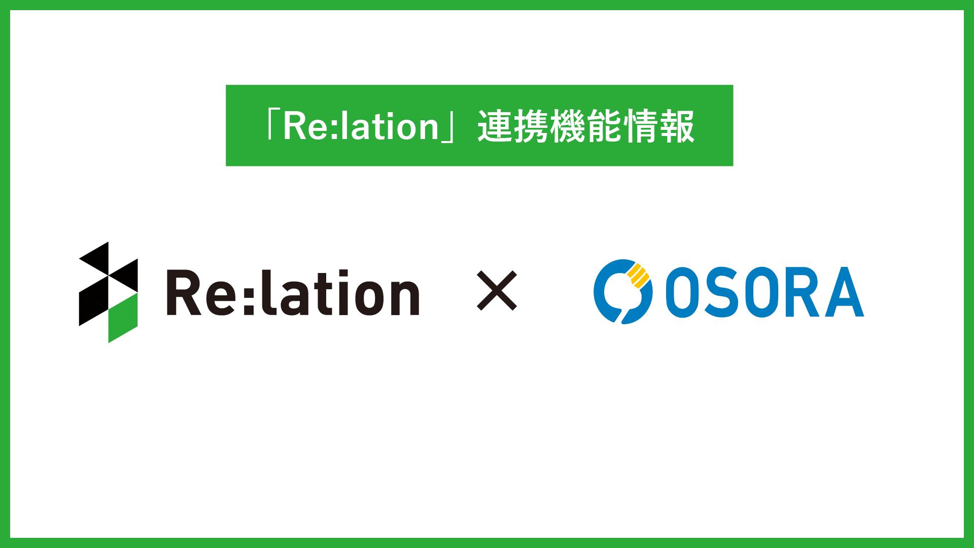 顧客対応ツール「Re:lation(リレーション)」がインバウンド向けコールシステム「OSORA(オソラ)」と連携