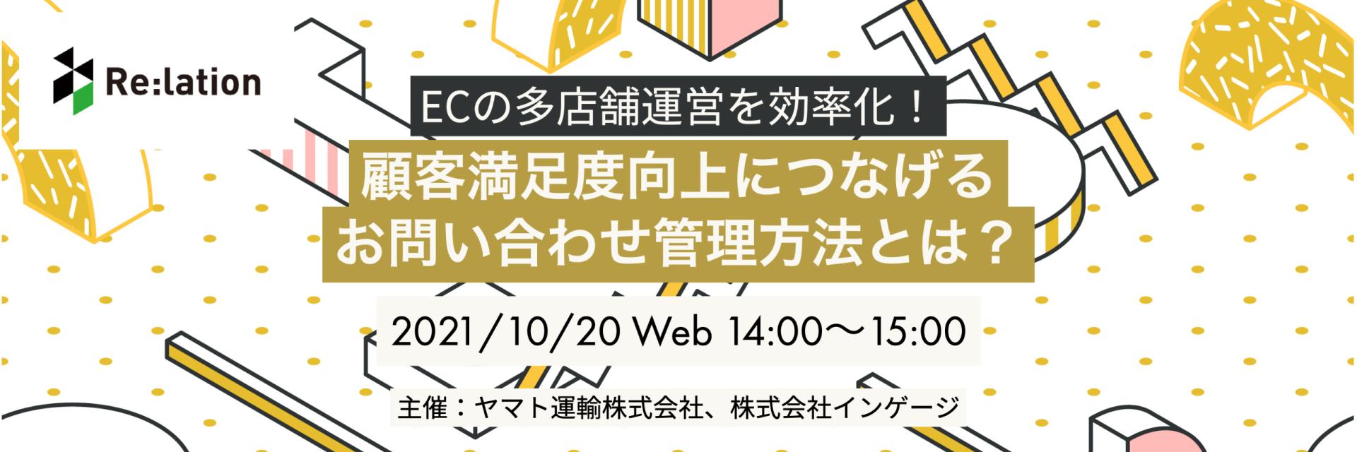 【10/20(水)開催】ヤマト運輸株式会社様主催ウェビナーに登壇します!