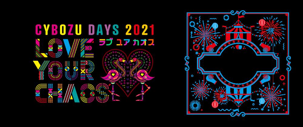 顧客対応クラウド『Re:lation(リレーション)』のインゲージ、「Cybozu Days 2021」、「Cybozu Circus 2021」、への出展が決定!