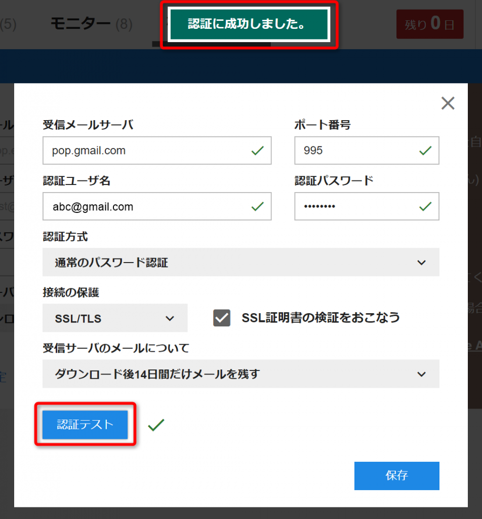 Gmail設定例_POP4
