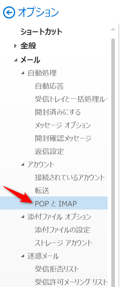 Outloolの設定_POP2