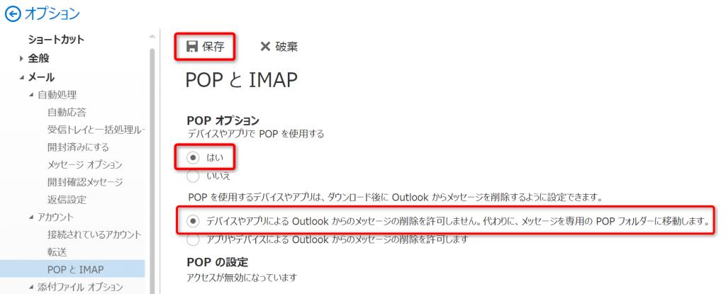 Outloolの設定_POP3