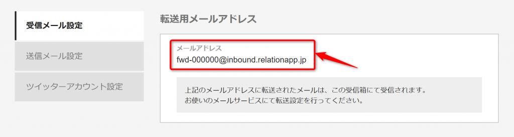 Gmail設定例_転送2