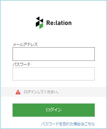 Re:lationにログイン