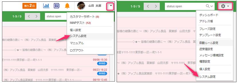 Re:lation受信箱設定